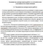 Контрольная Схемотехника телекоммуникационных устройств (часть 1)