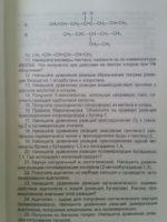 """Контрольная Органическая Химия 01 вариант """"Назовите углеводороды ..."""