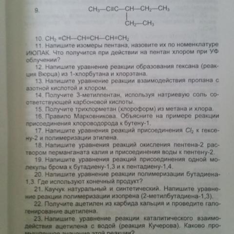 Контрольная Органическая Химия 01 вариант «Назовите углеводороды …