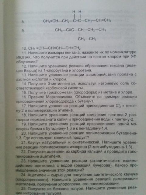 """Контрольная Органическая Химия 01 вариант """"Назовите углеводороды …"""