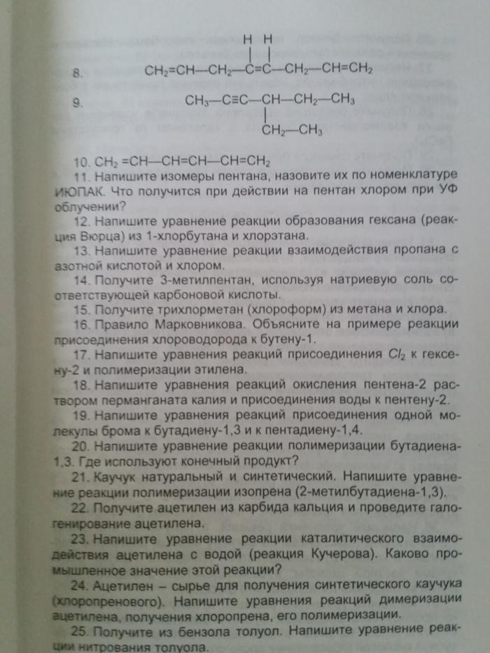 Классические методы математической физики. Ч.2
