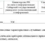 """Экзамен по Теории электрической связи """"Вероятностные характеристики..."""