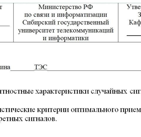 Экзамен по Теории электрической связи «Вероятностные характеристики…