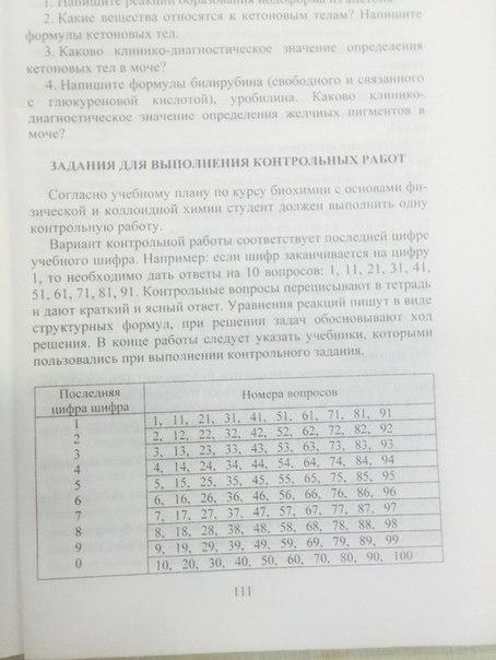 Контрольная по Биологической и Физколлоидной химии вариант 6 «Какое значение имеет явление изоосмии..