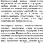 Контрольная по Правоведению в Уральском институте ГПС МЧС России