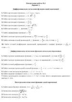 Контрольная работа №2 по Высшей математике ТвГТУ