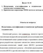 """Экзамен Направляющие системы электросвязи """"Назначения, классификация и технические...."""