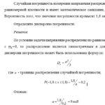 """Контрольная Метрология """"Случайная погрешность измерения напряжения распределена ...."""