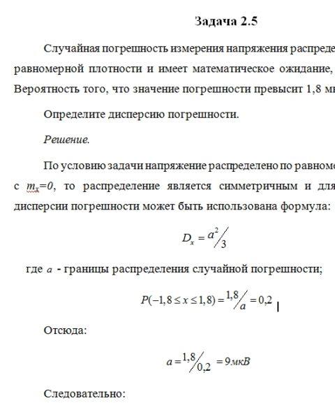 Контрольная Метрология «Случайная погрешность измерения напряжения распределена ….