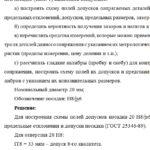Контрольная МЕТРОЛОГИЯ, СТАНДАРТИЗАЦИЯ И СЕРТИФИКАЦИЯ СПбГУПТД