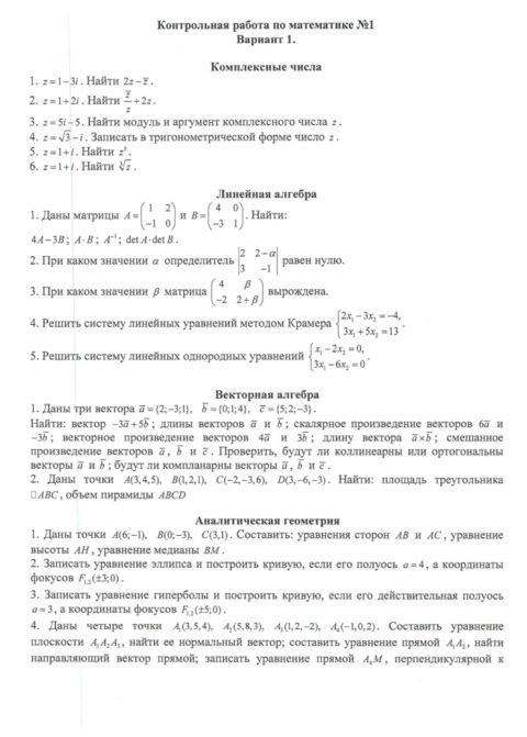 Контрольная работа №1 по Высшей математике ТвГТУ