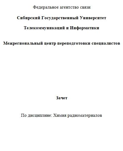 Зачёт Химия радиоматериалов