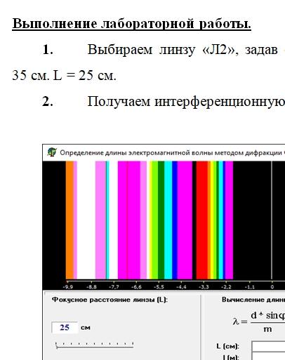 Лабораторная работа №7.3 Определение длины электромагнитной волны методом дифракции Фраунгофера