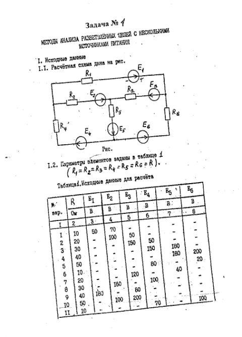 Электротехника ТвГТУ для СМ