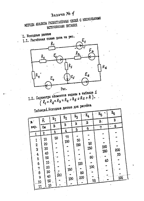 Электротехника 1