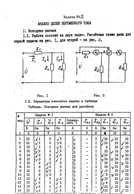 Электротехника 4