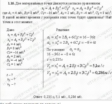 Две материальные точки движутся согласно уравнениям …. Контрольная работа по физике №1
