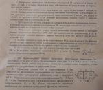 В вершинах правильного треугольника со стороной 10 см находятся заряды ... Контрольная работа по физике №2