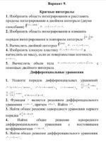 Контрольная работа №3 по Высшей математике ТвГТУ