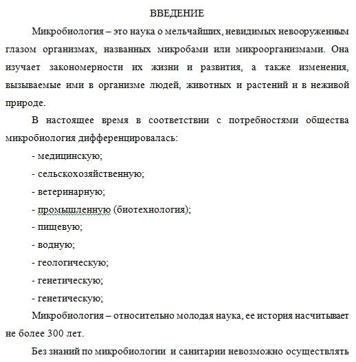 Список рефератов по микробиологии 4953