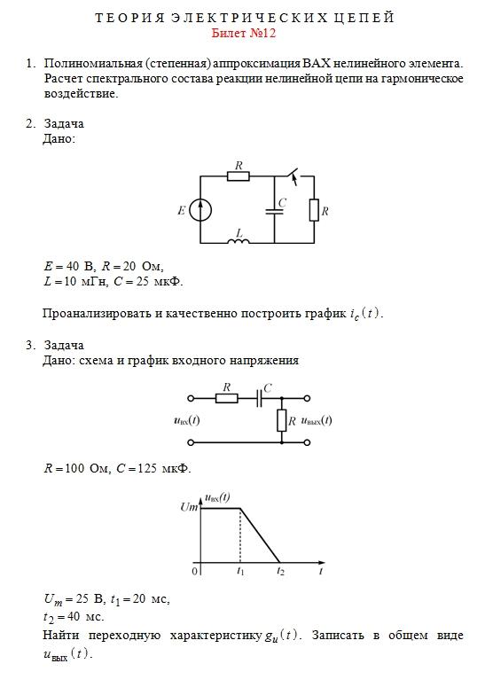 Полиномиальная (степенная) аппроксимация ВАХ нелинейного элемента