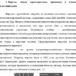 Систематика и номенклатура вирусов