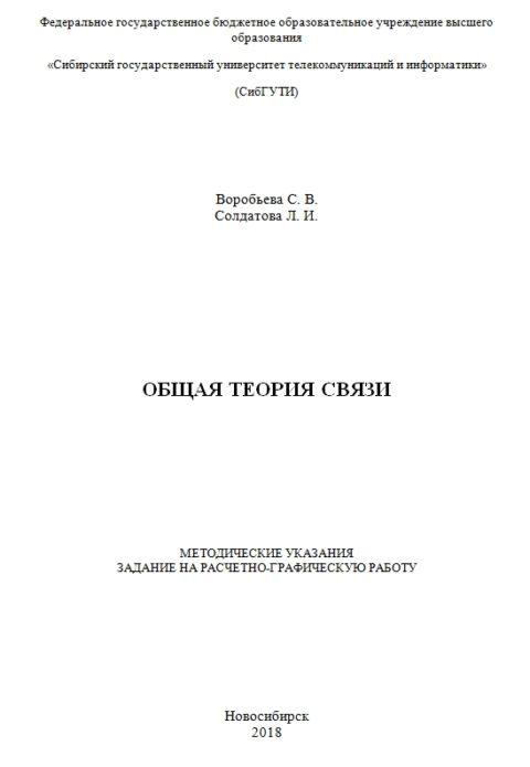 РГР Общая теория связи для студентов заочной формы обучения СибГУТИ  для направления 11.03.02