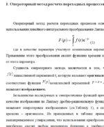Операторный метод расчета переходных процессов