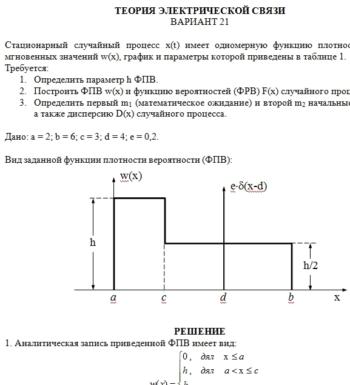 Контрольная Общая теория связи (заочный факультет)
