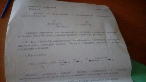 Контрольная по химии № 1 вариант 6