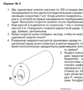 Контрольная работа №1 по физике (вариант 08)