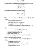 """Контрольная """"Алгебра и геометрия"""" для дистанционного обучения"""