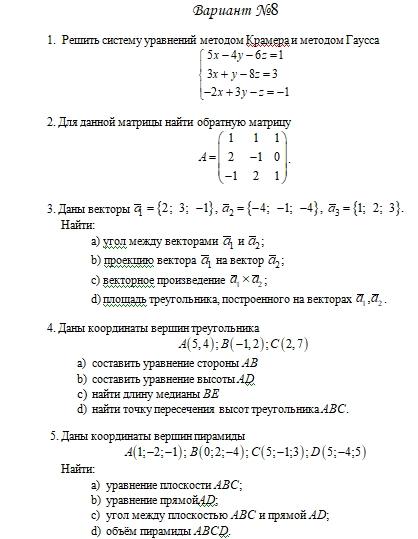 Контрольная «Алгебра и геометрия» для дистанционного обучения