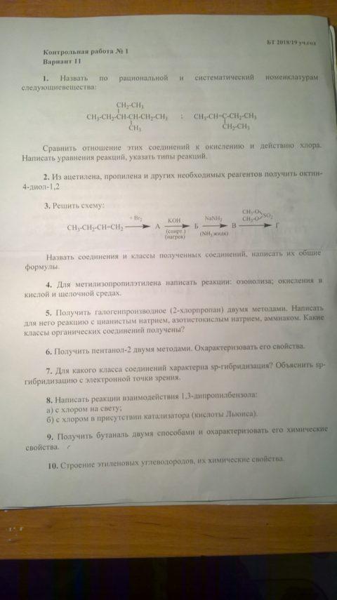Контрольная по химии № 1 вариант 11