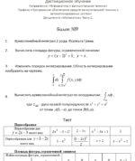 Математика Билет №9