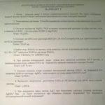 Аналитическая химия Часть 1 Вариант 03