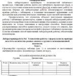 Лабораторные работы №1-3 Информатика Часть 1