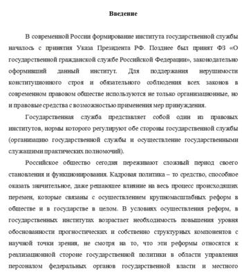 Диплом Совершенствование работы с кадрами государственных служащих ( на примере отдела МВД России по району Богородское)