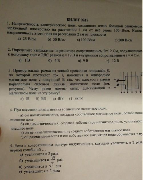 Экзамен по Физике