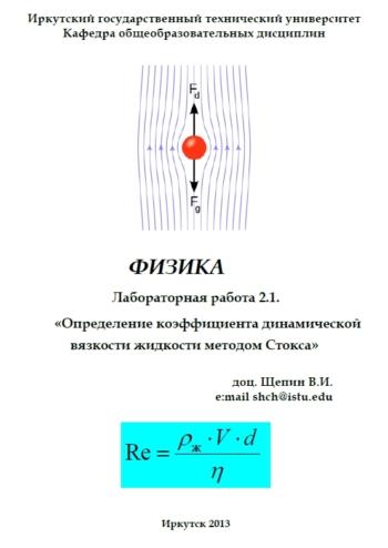 Лабораторная работа 2.1. Определение коэффициента динамической вязкости жидкости методом Стокса