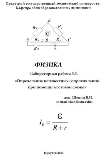Лабораторная работа 3.3. Определение неизвестных сопротивлений при помощи мостовой схемы
