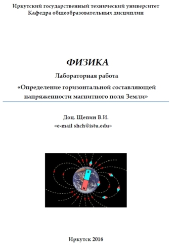 Лабораторная работа 4 Определение горизонтальной составляющей напряженности магнитного поля Земли