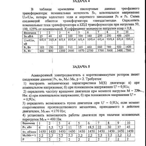 Электротехника ТвГТУ для СМ (задачи 4-7)