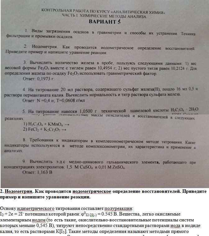 Аналитическая Химия. Вариант 5.