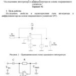 Лабораторная работа № 3 Исследование интегратора и дифференциатора на основе операционного усилителя