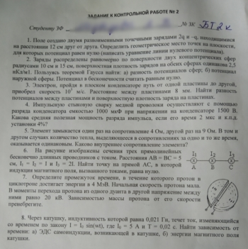 Физика «Поле создано двумя разноимёнными точечными зарядами…
