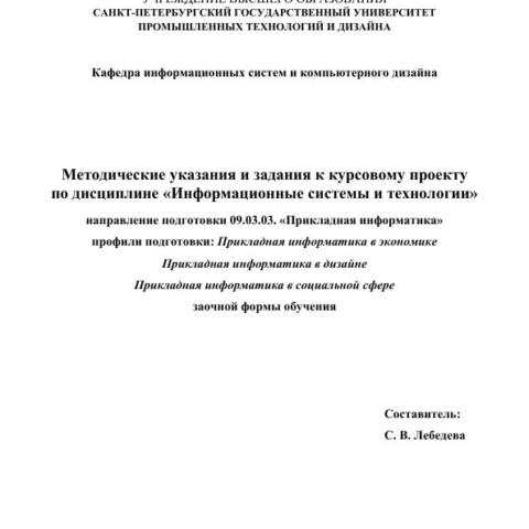 Курсовой Информационные системы и технологии (SQL) 2 часть